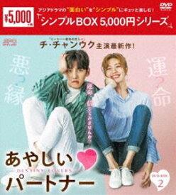 あやしいパートナー 〜Destiny Lovers〜 DVD-BOX2<シンプルBOX 5,000円シリーズ> [DVD]