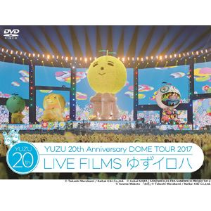 ゆず/20th Anniversary DOME TOUR 2017「LIVE FILMS ゆずイロハ」 [DVD]