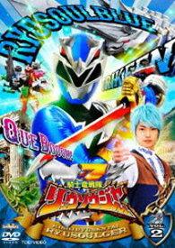 スーパー戦隊シリーズ 騎士竜戦隊リュウソウジャー VOL.2 [DVD]