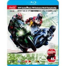 2019 コカ・コーラ 鈴鹿8時間耐久ロードレース公式Blu-ray [Blu-ray]