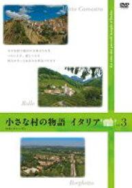 小さな村の物語 イタリア セカンドシーズン vol.3 [DVD]
