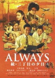 ALWAYS 続・三丁目の夕日 通常版 [DVD]