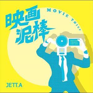 [CD] JETT.A(MIX)/映画泥棒