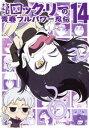 [DVD] ナルトSD ロック・リーの青春フルパワー忍伝 14