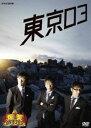 [DVD] 東京03/爆笑オンエアバトル 東京03