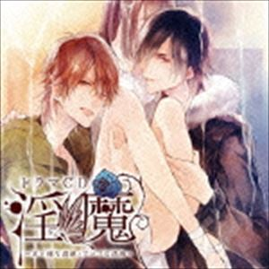 [CD] (ドラマCD) ドラマCD 淫魔 オレ様な誘惑・ワンコな誘惑