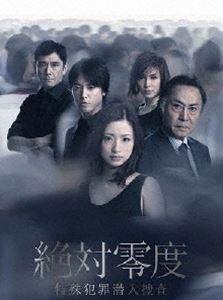 絶対零度〜特殊犯罪潜入捜査〜DVD-BOX [DVD]