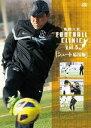 風間八宏 FOOTBALL CLINIC VOL.5 「シュート応用編」 [DVD]