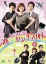 [DVD] トキメキ 恋するセンチョリ村 DVD-BOX