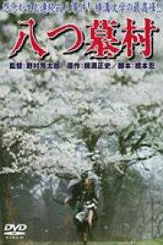 八つ墓村 [DVD]