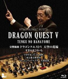 交響組曲 ドラゴンクエストV 天空の花嫁 Blu-ray[完全限定生産版] [Blu-ray]