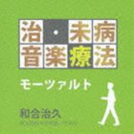 治・未病音楽療法 モーツァルト [CD]
