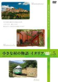 小さな村の物語 イタリア セカンドシーズン vol.5 [DVD]
