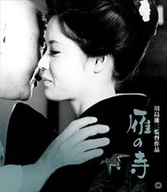雁の寺 4K デジタル修復版 Blu-ray [Blu-ray]