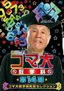 [DVD] たけしのコマ大数学科 第14期 コマ大数学研究会セレクション DVD-BOX