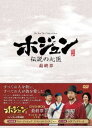 [DVD] ホジュン〜伝説の心医〜<ノーカット完全版>DVD-BOX最終章