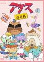 [DVD] アリス探偵局1