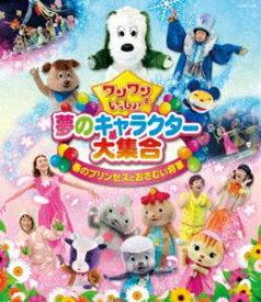 ワンワンといっしょ! 夢のキャラクター大集合『春のプリンセスとおさむい将軍』[Blu-ray] [Blu-ray]