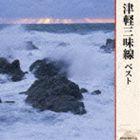 [CD] キング・スーパー・ツイン・シリーズ::津軽三味線 ベスト