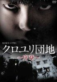 クロユリ団地〜序章〜 DVD-BOX [DVD]