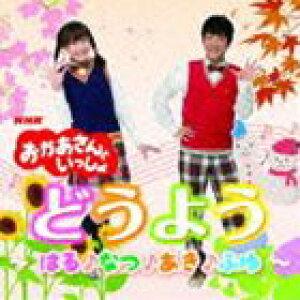 NHK おかあさんといっしょ どうよう〜はる♪なつ♪あき♪ふゆ〜 [CD]