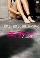 [DVD] エデン