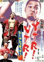 [DVD] 矢野通デビュー11周年記念DVD Y・T・R!V・T・R!〜トール トゥギャザー通(ツー)〜