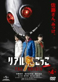 リアル鬼ごっこ THE ORIGIN 第4巻 [DVD]