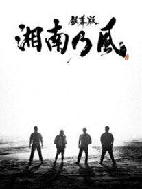 銀幕版 湘南乃風 完全版 初回限定生産DVD BOX [DVD]