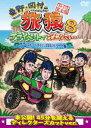 [DVD] 東野・岡村の旅猿8 プライベートでごめんなさい… グアム・スキューバライセンス取得の旅 ワクワク編 プレミアム完全版