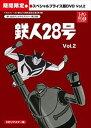 想い出のアニメライブラリー 第23集 鉄人28号 HDリマスター スペシャルプライス版DVD vol.2<期間限定> [DVD]