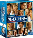 [DVD] グレイズ・アナトミー シーズン8 コンパクトBOX