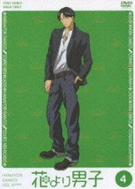 花より男子(TVアニメ) VOL.4 [DVD]