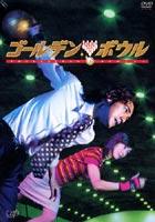[DVD] ゴールデンボウル DVD-BOX