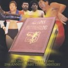 [CD] 全日本プロレス25th アニバーサリー テーマ・ヒストリー