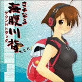 (ゲーム・ミュージック) さよなら海腹川背ちらり サウンドトラック [CD]