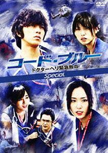 コード・ブルー ドクターヘリ緊急救命 スペシャル DVD
