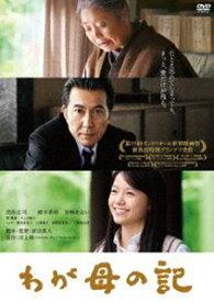 わが母の記 [DVD]