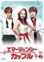 エマージェンシーカップル DVD-BOX2 [DVD]
