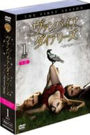 ヴァンパイア・ダイアリーズ〈ファースト・シーズン〉 セット1 [DVD]