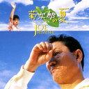 [CD] 久石譲(音楽)/菊次郎の夏 サウンドトラック(期間限定盤)