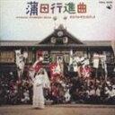 (オリジナル・サウンドトラック) 蒲田行進曲 オリジナル・サウンドトラッ [CD]