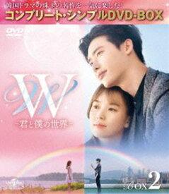 W -君と僕の世界- BOX2<コンプリート・シンプルDVD-BOX5,000円シリーズ>【期間限定生産】 [DVD]