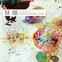 [CD] 菅野祐悟/フジテレビ系ドラマ 昼顔 平日午後3時の恋人たち オリジナル・サウンドトラック