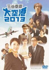 ドラマW 三谷幸喜 大空港2013 [DVD]