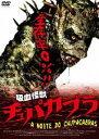 吸血怪獣 チュパカブラ [DVD]