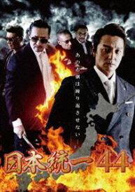 日本統一44 [DVD]