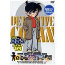 名探偵コナンDVD PART13 vol.5 [DVD]