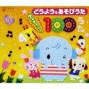 [CD] どうよう&あそびうた ぎゅぎゅっと! 100うた
