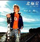 向井成一郎 / 北極星 [CD]